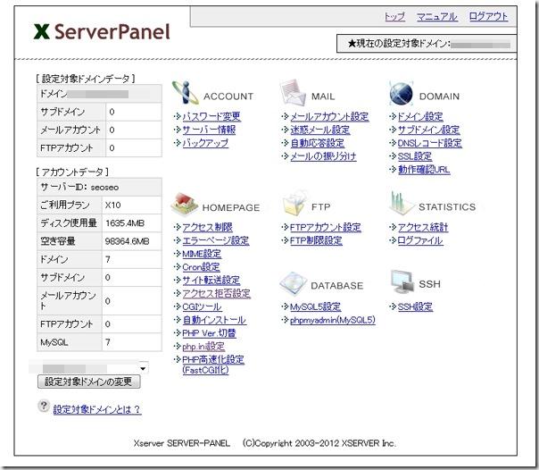エックスサーバーの管理パネル